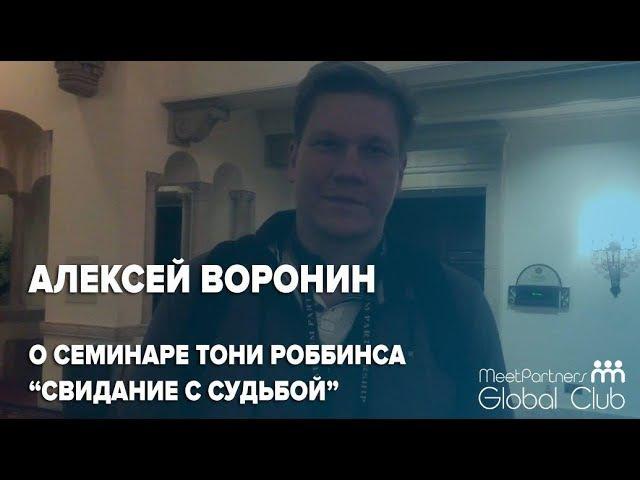 Видеоотзыв Алексея Воронина / Кому нужно ехать на семинар Тони Роббинса Свидание с судьбой