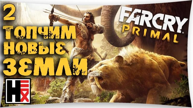 Far Cry: Primal ► 2 - Топчим Новые Земли...