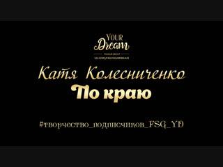Катя Колесниченко - По краю