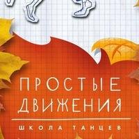 """Логотип Школа танцев """"Простые Движения"""""""