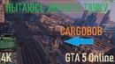 ПЫТАЮСЬ УКРАСТЬ ТАЧКУ НА CARGOBOB / GTA 5 Online / 4K / VideoChip