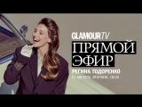 Регина Тодоренко в прямом эфире журнала Glamour
