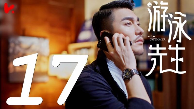 【ENG SUB】游泳先生 Mr Swimmer EP17(主演:鞠婧祎、Mike、嚴禹豪、張莎莎、胡兵、黃馨29