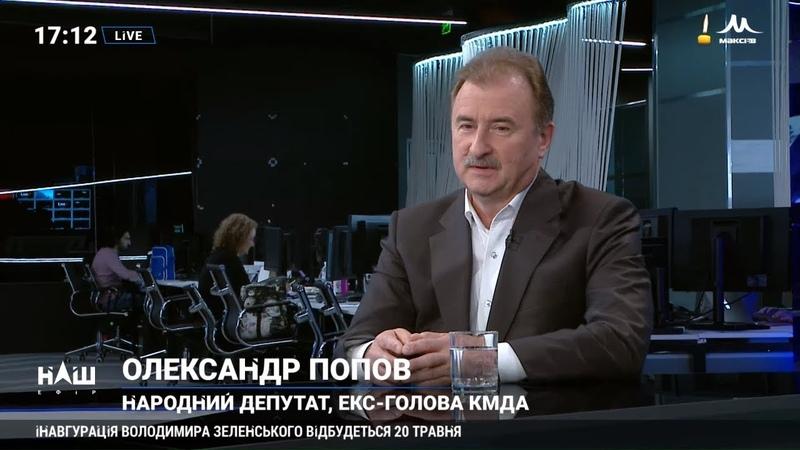 Попов У Портнова є група осіб, що готова доводити злочини вищих посадових осіб. НАШ 19.05.19