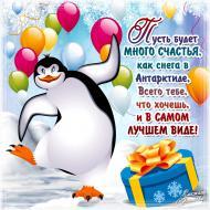 Поздравления Пожелания Друзьям С Днем Рождения