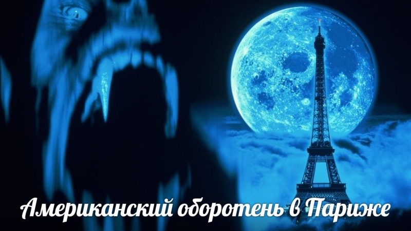 Фильм Американский оборотень в Париже (1997)