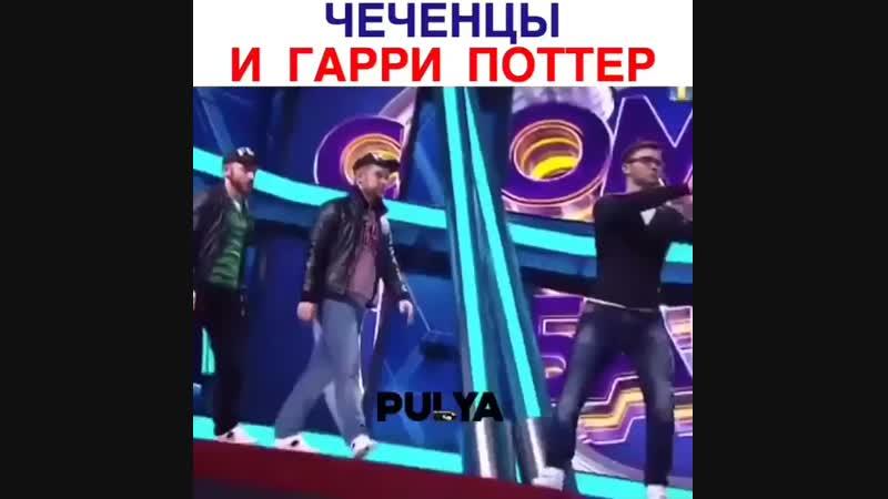 Чеченцы и гарри потер