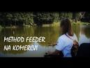Z metodą nad wodą Chocolate Orange Method Mix Wodne Eldorado Fishing Queen