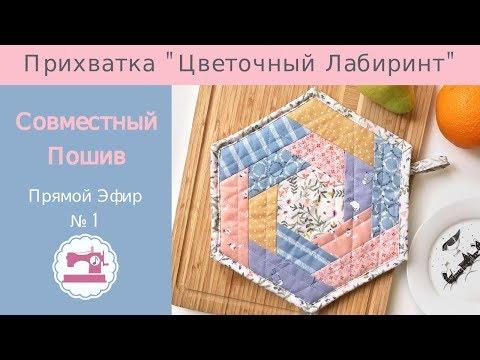 Онлайн Совместный Пошив Прихватка Цветочный Лабиринт Часть 1
