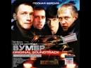 Сергей Шнуров - Ангел (OST Бумер)
