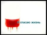 Социальная реклама Службы крови