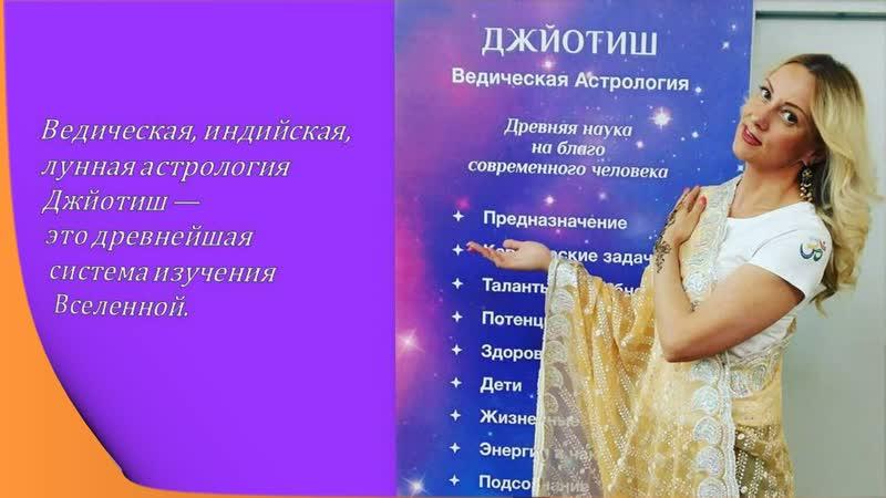 Ведический астролог Наталия Лебедева