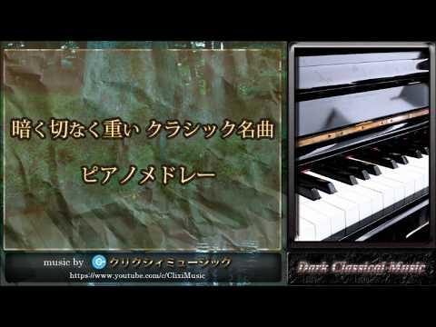 """暗く切なく重い クラシック名曲 ピアノメドレー""""作業用・勉強用BGM"""""""