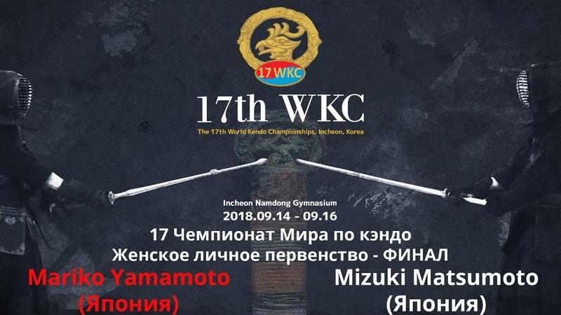 17 World Kendo Championships - Women's Individual - Tournament Final