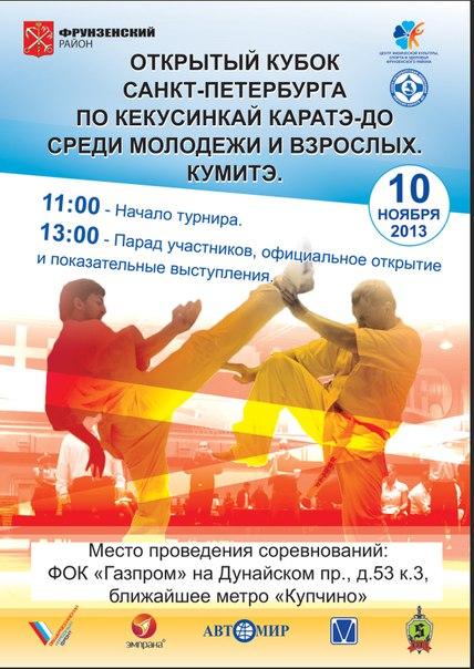 Открытый Кубок Санкт-Петербурга по каратэ Кекусинкай среди молодежи и взрослых