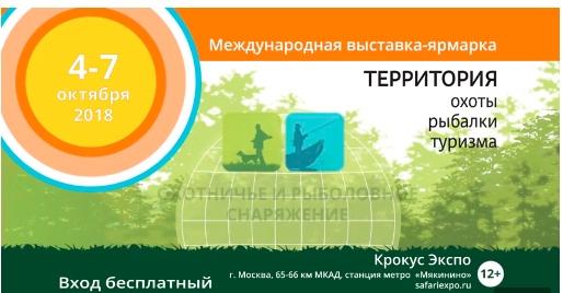 Международная выставка-ярмарка «Территория охоты, рыбалки, туризма» в «Крокус-Экспо»