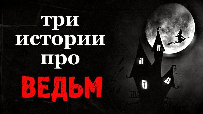 Истории на ночь (3в1) 1.И были пр0кляты недобрые люди, 2.Не делай так больше, 3.Ведьма из Полесья