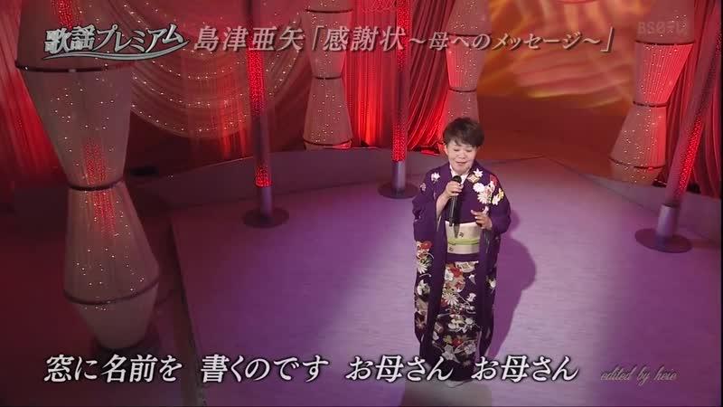 Aya Shimatsu – Kansha jou…haha -e-no messeuji ( 感謝状.母へのメッセージ)