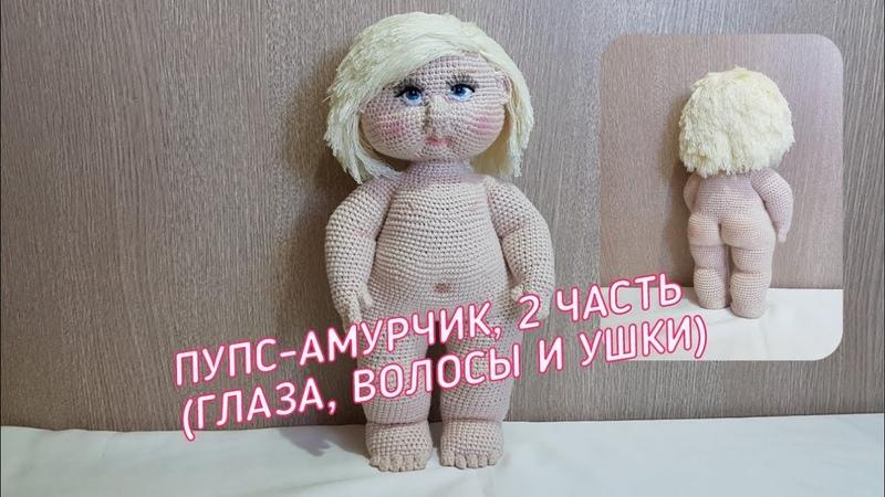 Пупс, амурчик, кукла, ангел, купидон крючком (2 часть глаза, волосы и ушки)
