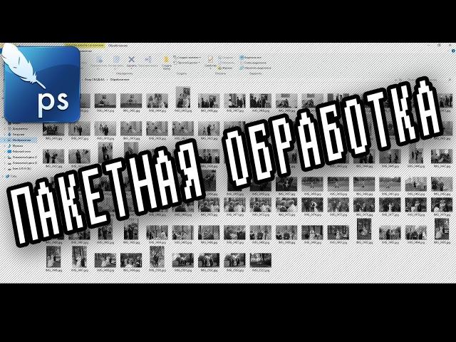 Как обработать много фотографий в фотошопе | Пакетная обработка | Potoshop CS6, CC