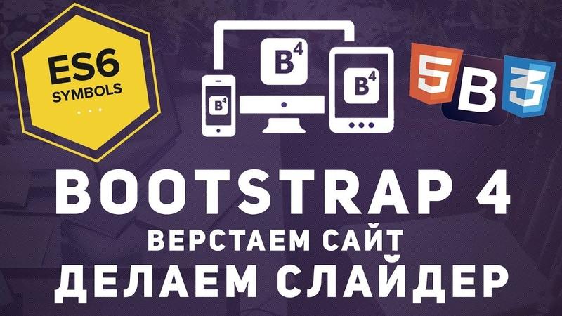 Уроки Bootstrap 4 Делаем слайдер