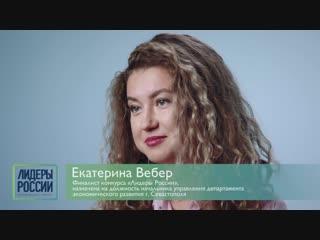 Победительница Конкурса Лидеры России Екатерина Вебер: Благодаря конкурсу в моей жизни поменялось все