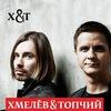 """Концерт: Хмелёв & Топчий. 27 мая в """"16тонн""""."""