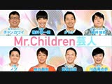 ame ta-lk (2018.10.05) - 3HSP Part 3 Mr. Children Geinin (Mr.Children
