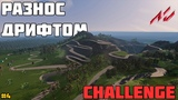 #4 РАЗНОС ДРИФТОМ | THIRD VIEW CHALLENGE | PROJECT TOUGE | ASSETTO CORSA