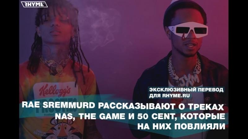 Rae Sremmurd рассказывают о треках Nas The Game и 50 Cent которые на них повлияли Переведено сайтом