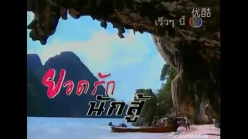 Teaser Милые бранятся, только тешатся Yod Rak Nak Soo (Таиланд, 2012)