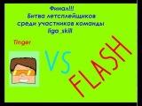 ФИНАЛ!!!! битва летсплейщиков среди участников команды liga_skill