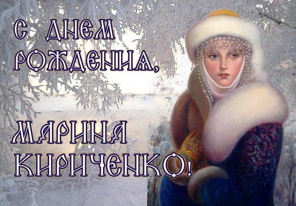 С днем рождения, Марина Кириченко!!!