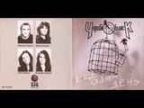 Анатолий Крупнов (Черный Обелиск) - Еще один день (19921994) (CD, Austria) HQ