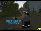 Прохождение 3d инструктор 2.2.7 2# Паралельная Парковка