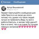 Светлана Степанковская фото #43