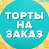 Торты Пряники Капкейки Сладости на заказ Минск