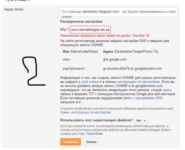 Помоги привязать домен к блогеру