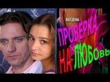 Проверка на любовь (2013) Смотреть фильм онлайн, мелодрама