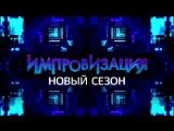 в гостях у шоу #Импровизация резидент Stand Up на #тнт Слава Комиссаренко!