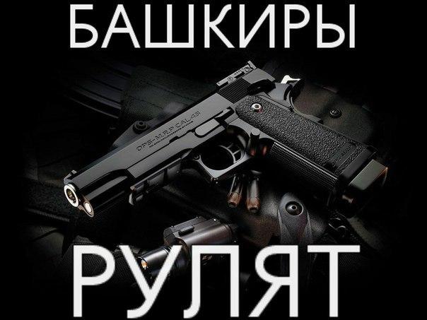 Башкирские картинки с надписями