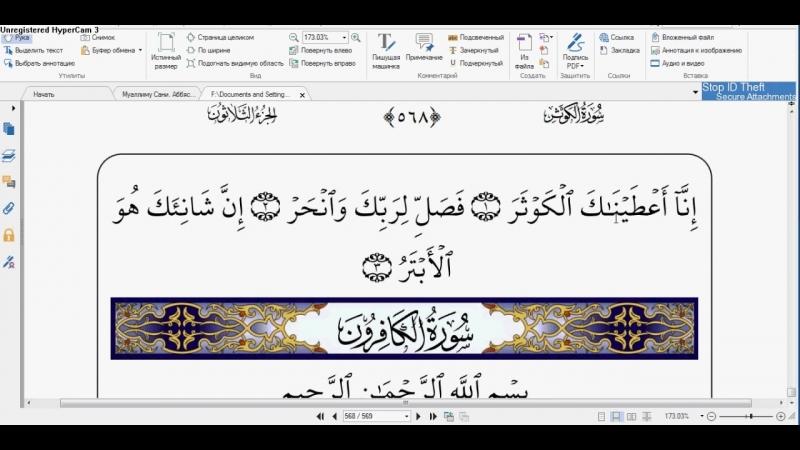 Сура аль Каусар, Коран Таджвид _ Абу Имран