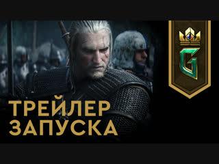 ГВИНТ: Ведьмак. Карточная игра   Официальный трейлер запуска