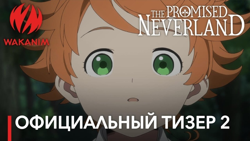 Обещанная Страна грёз The Promised Neverland Официальный тизер №2 русские субтитры