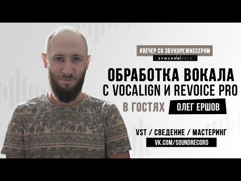 Обработка вокала в Vocaling и Revoice pro