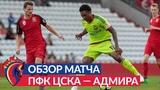 Обзор матча: ПФК ЦСКА — Адмира Ваккер — 1:1
