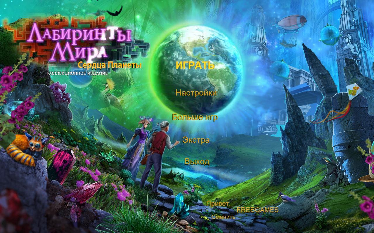 Лабиринты мира 12: Сердца планеты. Коллекционное издание | Labyrinths of the World 12: Hearts of the Planet CE (Rus