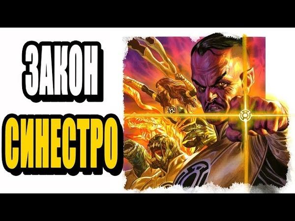 ЗАКОН СИНЕСТРО Полный Сюжет 💾 DC Rebirth SINESTRO'S LAW