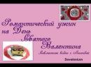 Романтический ужин на День Святого Валентина Совместно с Sevelenium
