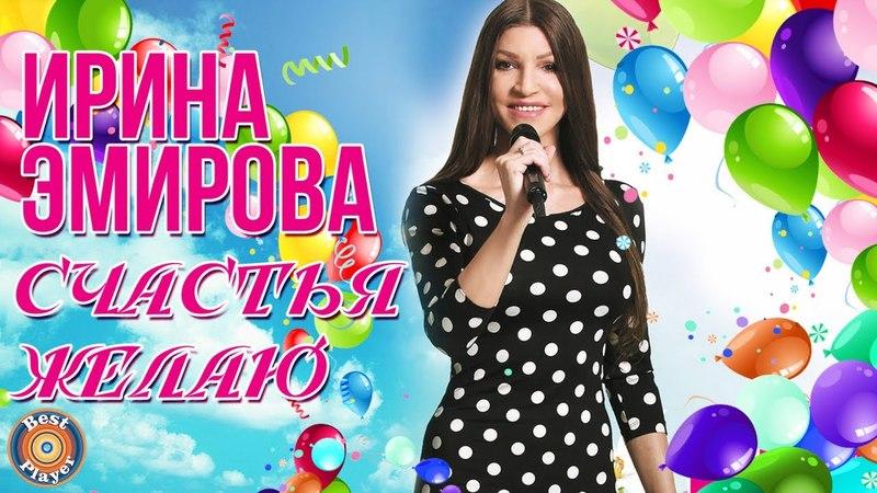 Ирина Эмирова Счастья желаю Альбом 2018
